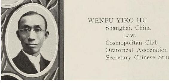 A 1910 Illio profile photo of Mr. Wenfu Y. Hu; courtesy of University Archives